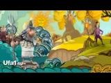 Мультфильм «У лукоморья» на башкирском языке