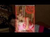 «я и моя лучшая подружка и тётя» под музыку ....Песня про лучших подруг.....- - Без названия. Picrolla
